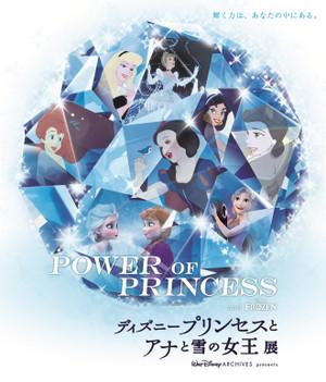 Disney_princess_n_20160223_001thumb