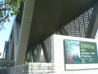 田窪恭治展 at <br />  東京現代美術館